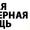 Диагностика, Ремонт,  Обслуживание,  Чистка Компьютера. Антивирус в Харькове #1676403