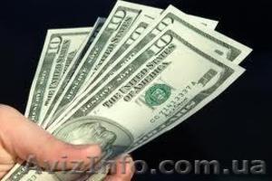 Быстро и легко доступных кредитов - Изображение #1, Объявление #736894