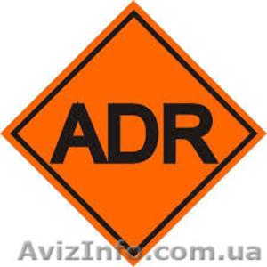 Курсы АДР (перевозка опасных грузов) - Изображение #1, Объявление #1468767