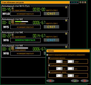 """Компьютерная система учета для бильярда """"Про100 Спрут"""" - Изображение #2, Объявление #1055900"""
