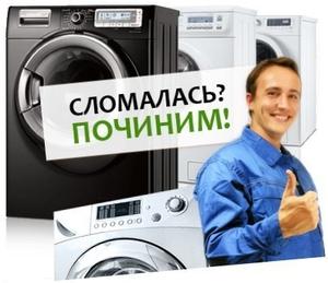 Куплю-заберу стиральные машины на запчасти. - Изображение #1, Объявление #1672698