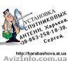Установить антенны для спутникового телевидения в Харькове, Объявление #144337