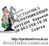 Установка спутниковой антенны в Харькове и Харьковской обл, Объявление #188394