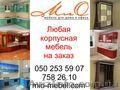 Шкафы,  шкафы-купе на заказ. Шкафы,  шкафы-купе под заказ. mio-mebel.com