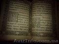 Антикварные книги, иконы 19-го века