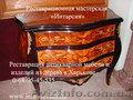 Реставрация мебели и старинных предметов интерьера.Харьков - Изображение #4, Объявление #310206