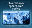 Услуги по таможенному оформлению грузов в Харьковской областной таможне,  официал