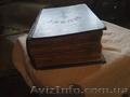 Библия или книга священного писания