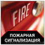Монтаж пожарной сигнализации. Проектирование Пультовая пожарная охрана - Изображение #2, Объявление #566367