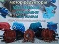 Мотор-редукторы  для бетономешалок ЗМП-40, ЗМП-50 , Объявление #722972