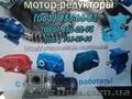 Продам мотор-редукторы МЧ-80-9;  МЧ-80-12, 5;  МЧ-80-16;  МЧ-80-18;  МЧ-80-22, 4;  МЧ-8
