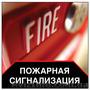 Охранная и тревожная сигнализация в Харькове. Монтаж, охрана. - Изображение #2, Объявление #782684