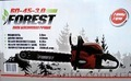 Бензопила цепная FOREST БП-45-3.0Л/С (2Ш+2Ц)