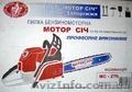 Бензопила цепная МОТОР СИЧ (МОТОР СІЧ) МС-270