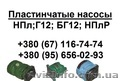 Продам насосы пластинчатые 12Г 12-26АМ (200, 4/12, 7л.),  12Г 12-25АМ (110, 4/12, 7л.