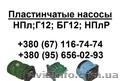 Продам , продажа насосов 18Г 12-25М (135/19,9л.),18Г 12-32М (21,1/21,1л.),18Г 12, Объявление #809562