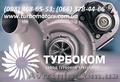 Ремонт турбин,  продажа импортных турбин,  замена картриджа