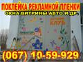 Брендирование витрин,фасадов,напечатать на оракал,поклеить оракал Харьков - Изображение #2, Объявление #925014