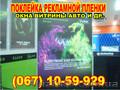 Поклейка рекламы на стекла по низким ценам Харьков - Изображение #2, Объявление #925018