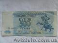 купон 500 рублей Приднестровский