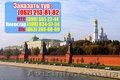 Золотое Кольцо России всего за 2500 грн из Донецка  на майские праздники!