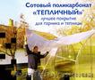 Поликарбонат Полигаль для Теплиц, Объявление #993915