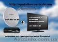 Поставить антенну спутниковую в Харькове,  установить спутниковую антенну