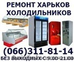 Ремонт морозильных камер , витрины, холодильника на дому, морозильных камер в Ха, Объявление #1142017