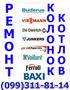 Ремонт газовых колонок котлов всех марок : Beretta, Bosch, Electrolux, Junkers, , Объявление #1142026