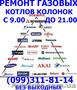 Ремонт чистка установка газовых котлов колонок Харьков