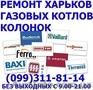 Ремонт чистка настройка газового котла и колонки в Харькове все марки все районы