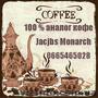100% аналог Кофе Jacobs Monarch  ( весовой )  безупречное качество,  низкие цены
