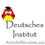 Преподаватель немецкого, английского,  польсского языков