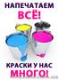 Реклама и полиграфия в Харькове