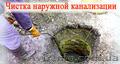 прочистка канализации в Харькове немецким оборудованием