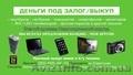 Скупка ноутбуков,  планшетов,  фотоаппаратов в Харькове