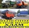 Вывоз бытового,  строительного мусора,  ЗИЛ,  КАМАЗ,  Газель. Любые объемы
