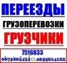Перевозки Харьков, Услуги грузчиков., Объявление #1275080