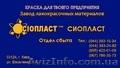 ЭМАЛЬ КО-84+ЭМАЛЬ ХВ-124, ХВ124* ЦЕНА ОТ ПРОИЗВОДИТЕЛЯ НА ЭМАЛЬ ХВ-124-  a)Покр, Объявление #1303710