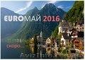 EUROМАЙ 2016! Молодежный тур в Европу на Майские!