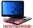 Продать ноутбук,  телевизор,  смартфон в Харькове
