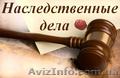 Юридическая помощь в оформлении наследства., Объявление #1383272