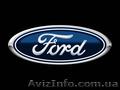 Постоянно реализуем автозапчасти форд FORD