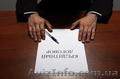 Юридическая помощь в расторжении кредитного договора и в спорах с банками, Объявление #1383274