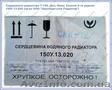 Сердцевина водяного радиатора 150У.13.020 (6-ти рядная) Т-150, Дон, Нива (пр-во  - Изображение #2, Объявление #1427361