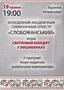 Билети на концерт,  Свято Вишиванки з МАСО