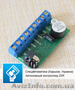 Продажа — автономный контроллер Z5-R