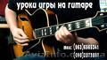 Уроки игры на классической гитаре и электрогитаре. Харьков, Объявление #1453545
