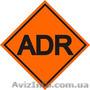 Курсы АДР (перевозка опасных грузов)
