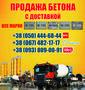 Купить бетон Харьков,  цена,  с доставкой в Харькове
